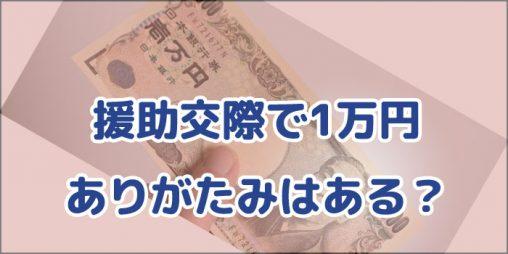 1万円 欲しいもの 援交